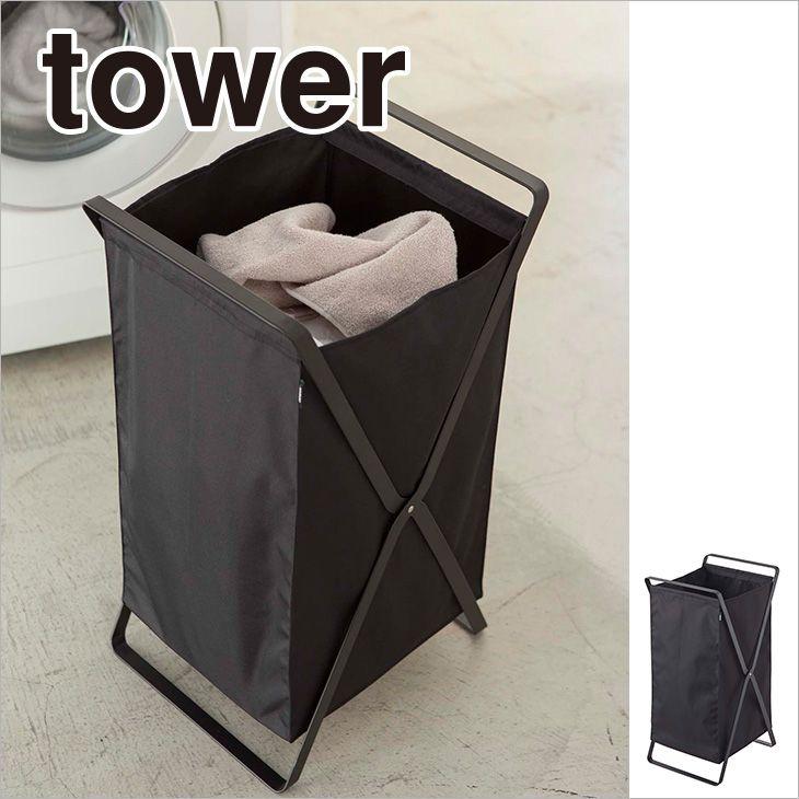 ランドリーバスケット タワー(ブラック) th-4903208024853