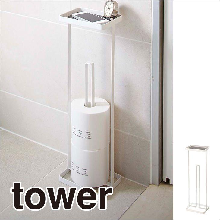 ペーパーホルダー トレー付き タワー(ホワイト) th-4903208077392