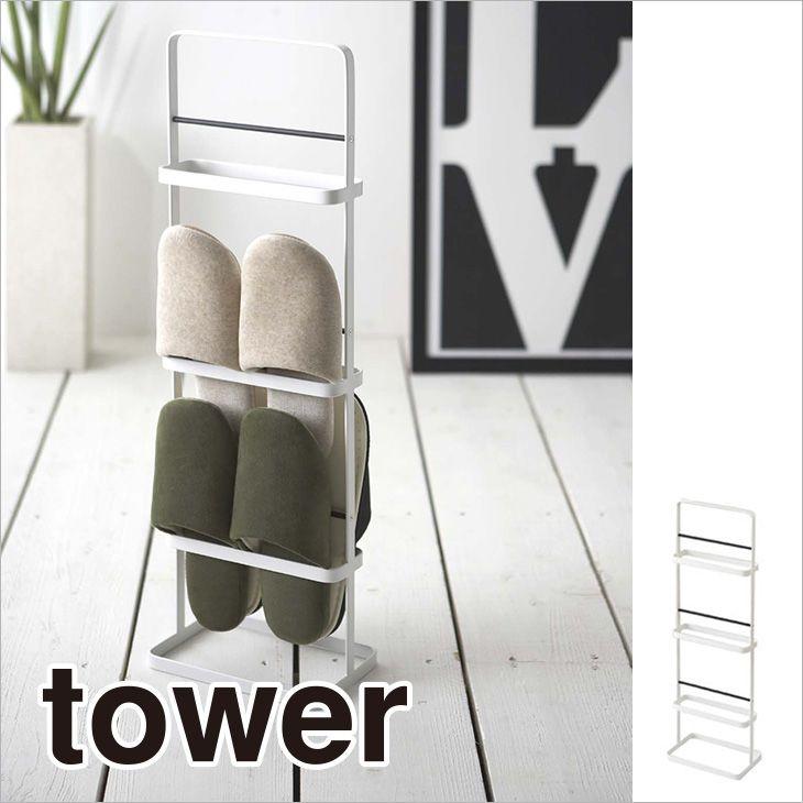 スリッパラック タワー(ホワイト) th-4903208060981
