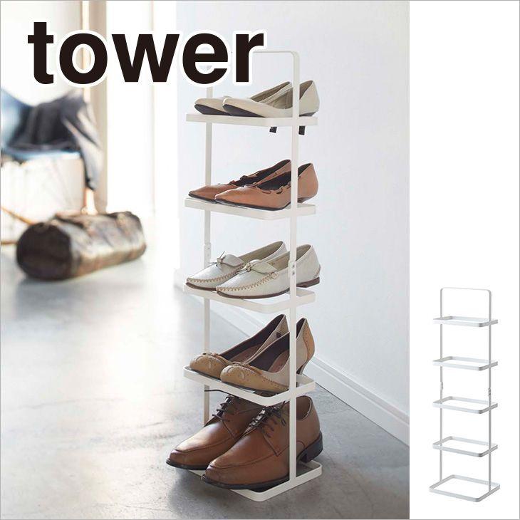 シューズスタンド タワー(ホワイト) th-4903208024785
