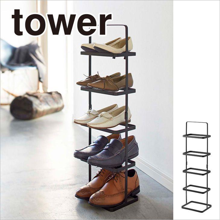 シューズスタンド タワー(ブラック) th-4903208024792