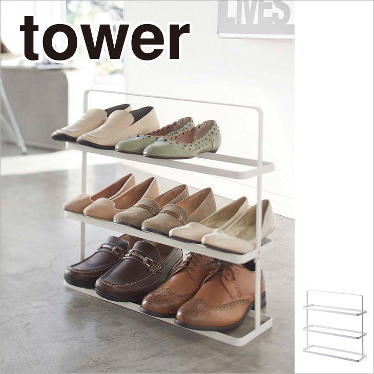 シューズスタンド ワイド タワー(ホワイト) th-4903208024808