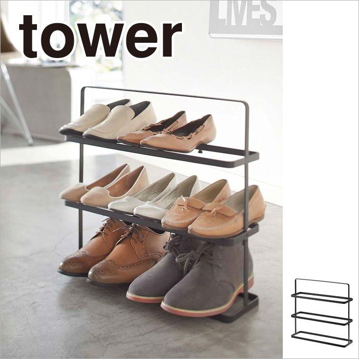 シューズスタンド ワイド タワー(ブラック) th-4903208024815