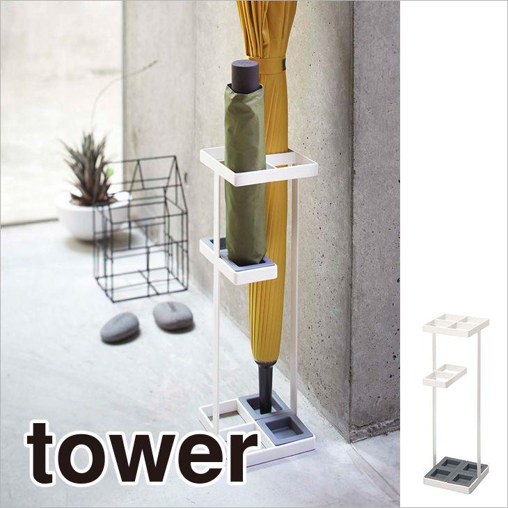 傘立て アンブレラスタンド タワー(ホワイト) th-4903208076395
