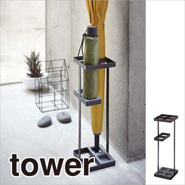 傘立て アンブレラスタンド タワー(ブラック) th-4903208076401