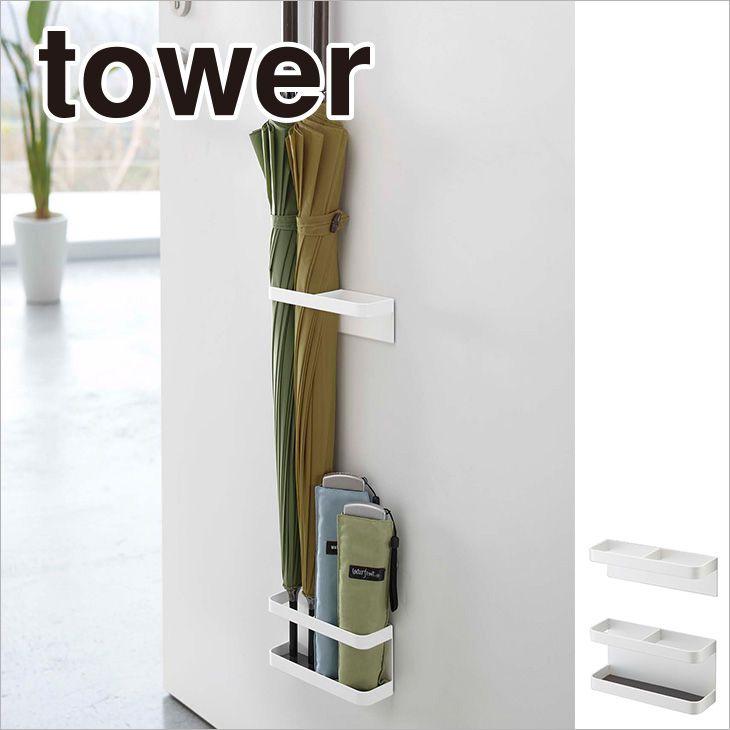傘立て マグネットアンブレラスタンド タワー(ホワイト) th-4903208076418