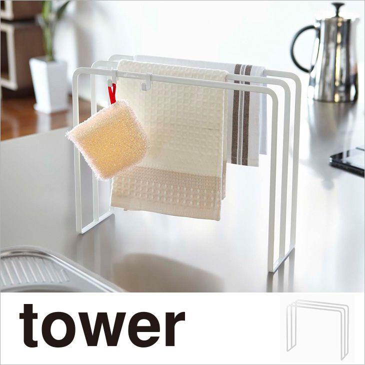 ふきん掛け 布巾ハンガー タワー(ホワイト) th-4903208071451