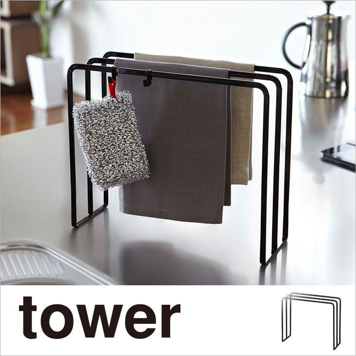 ふきん掛け 布巾ハンガー タワー(ブラック) th-4903208071468