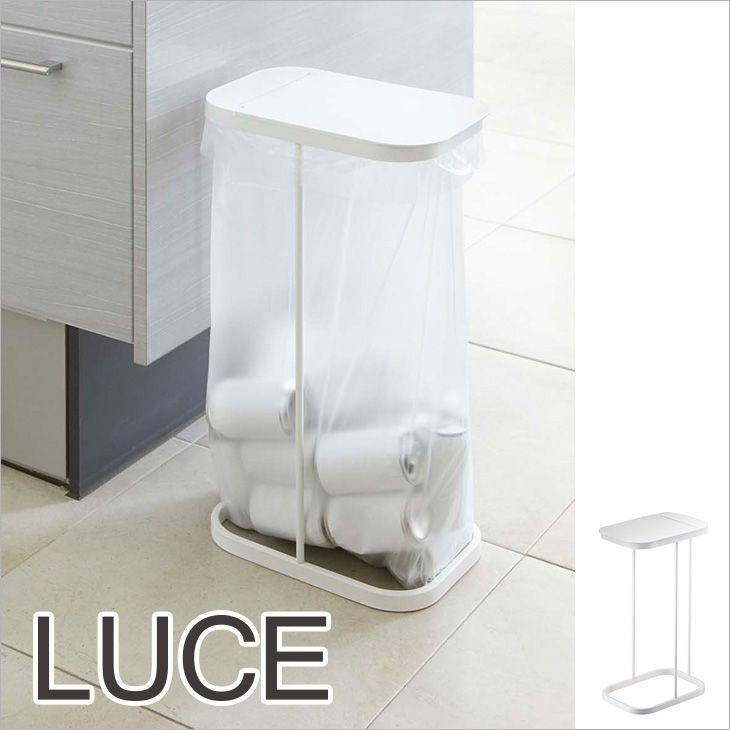台所 分別ゴミ箱 ダストボックス ゴミ袋ホルダー ルーチェ(ホワイト) th-4903208075527