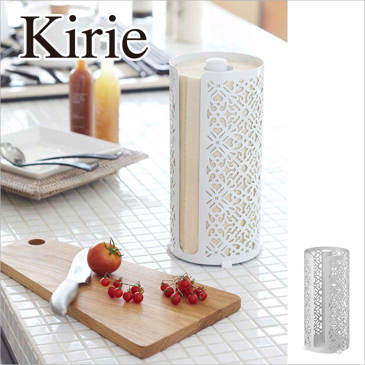 キッチンペーパーホルダー キリエ(ホワイト) th-4903208076593