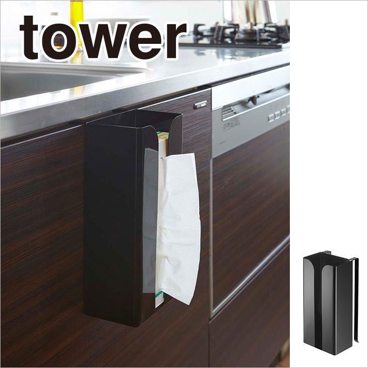 ポリ袋&キッチンペーパーホルダー タワー(ブラック) th-4903208075121