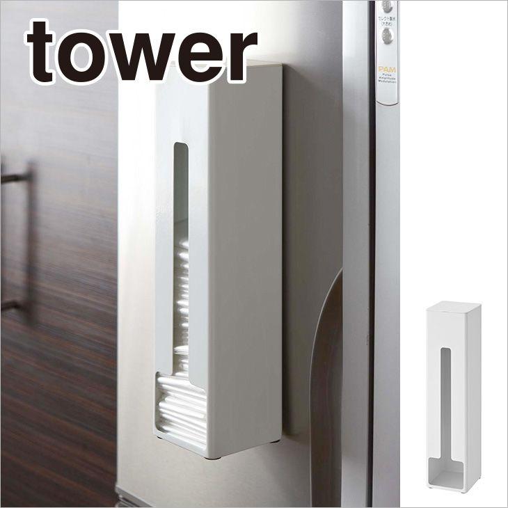 ポリ袋ストッカー タワー(ホワイト) th-4903208078399