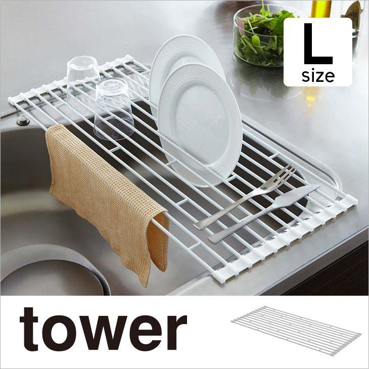 水切り 折り畳み水切りラック タワー L(ホワイト) th-4903208078351