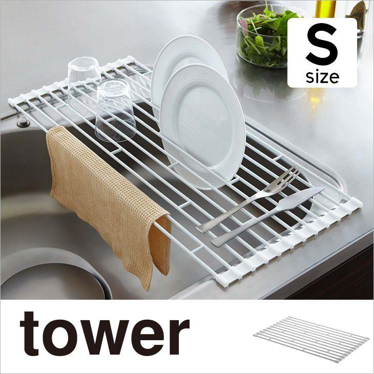 水切り 折り畳み水切りラック タワー S(ホワイト) th-4903208078375