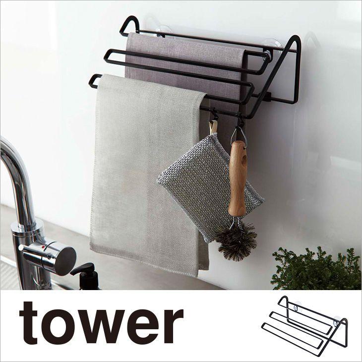 ふきん掛け ウォール布巾ハンガー 吸盤 タワー(ブラック) th-4903208022798