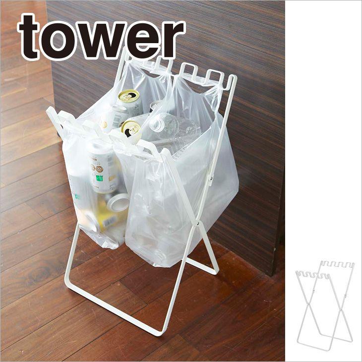 台所 ゴミ箱 ゴミ袋&レジ袋スタンド タワー(ホワイト) th-4903208079082