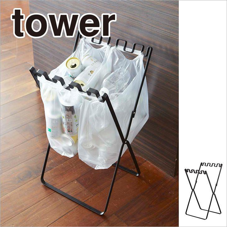 台所 ゴミ箱 ゴミ袋&レジ袋スタンド タワー(ブラック) th-4903208079099