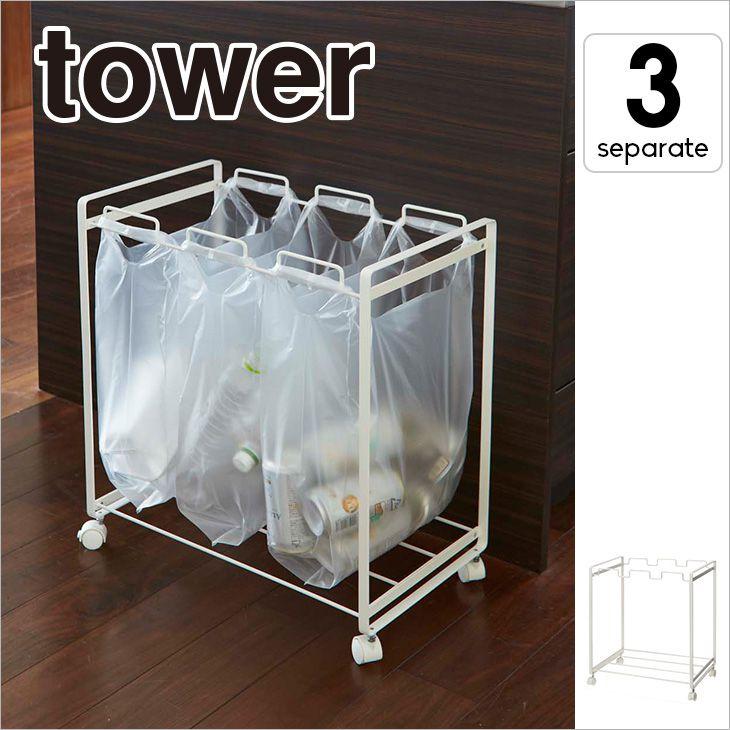 台所 ゴミ箱 分別ダストワゴン 3分別 タワー(ホワイト) th-4903208022729