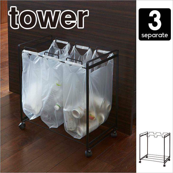 台所 ゴミ箱 分別ダストワゴン 3分別 タワー(ブラック) th-4903208022736