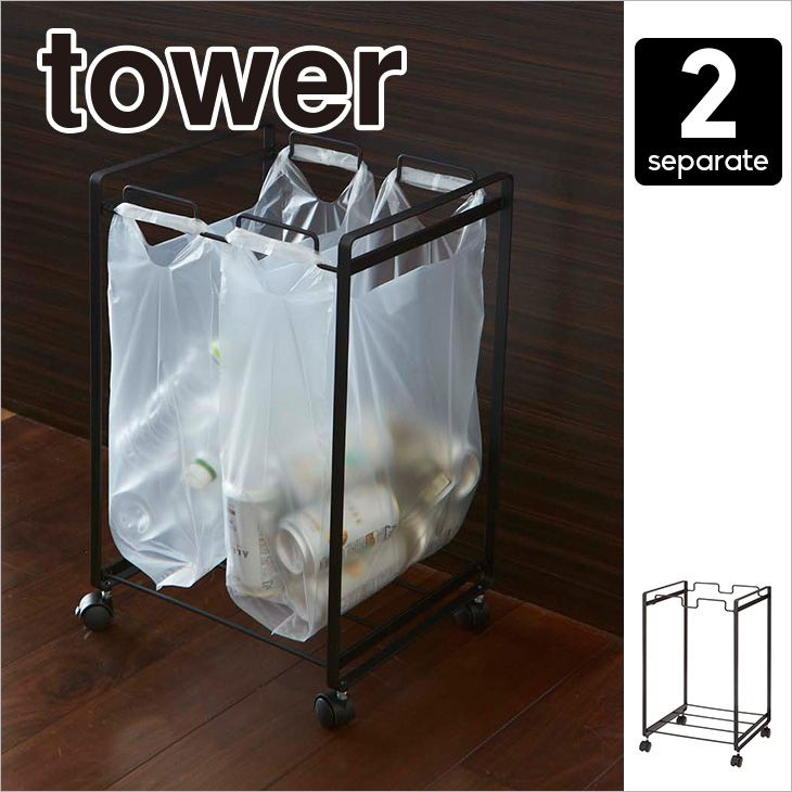 台所 ゴミ箱 分別ダストワゴン 2分別 タワー(ブラック) th-4903208022750