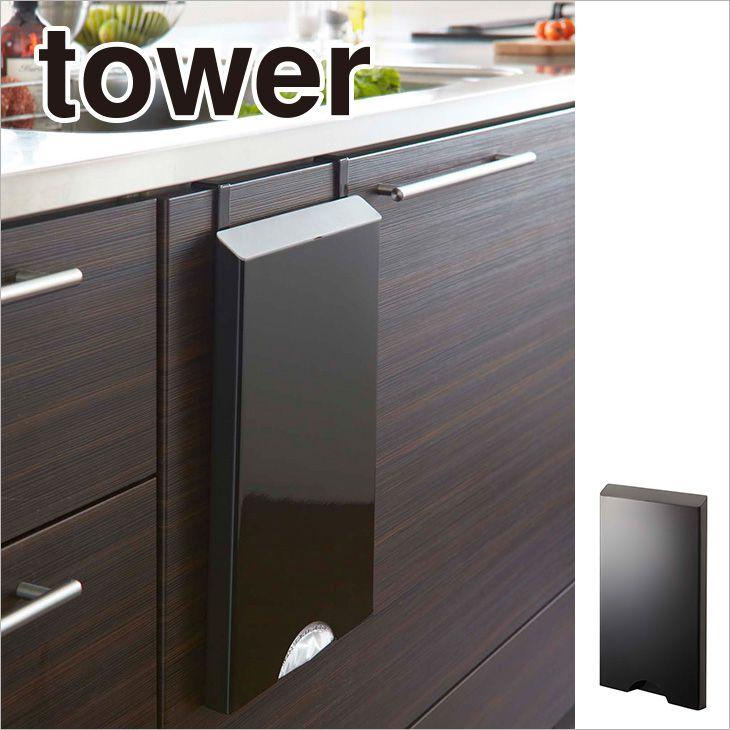 ゴミ袋ストッカー タワー(ブラック)  th-4903208022538