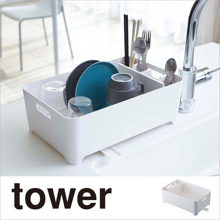 水切りバスケット タワー(ホワイト) th-4903208024525