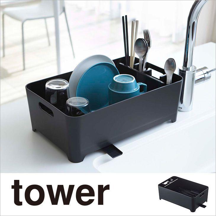 水切りバスケット タワー(ブラック) th-4903208024532