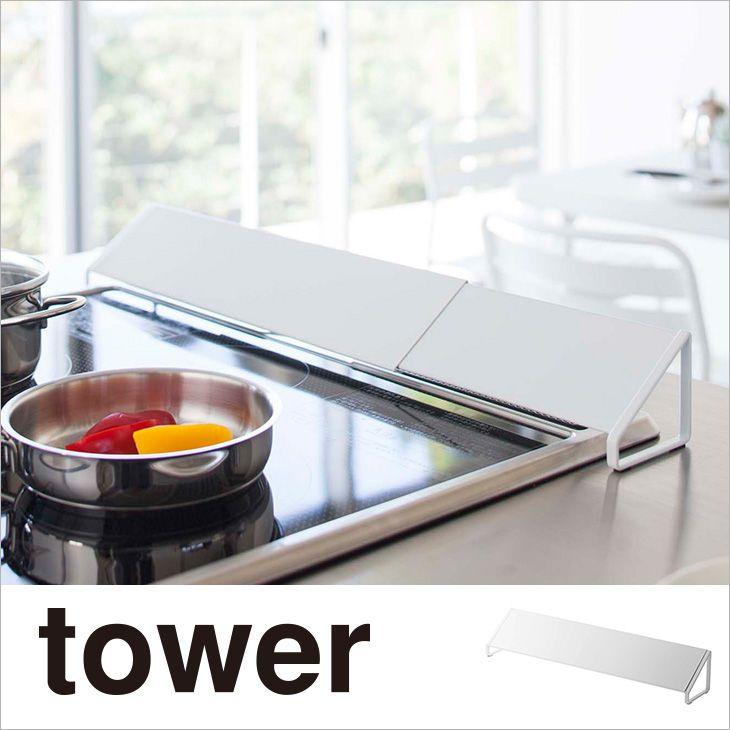 排気口カバー タワー(ホワイト) th-4903208024549