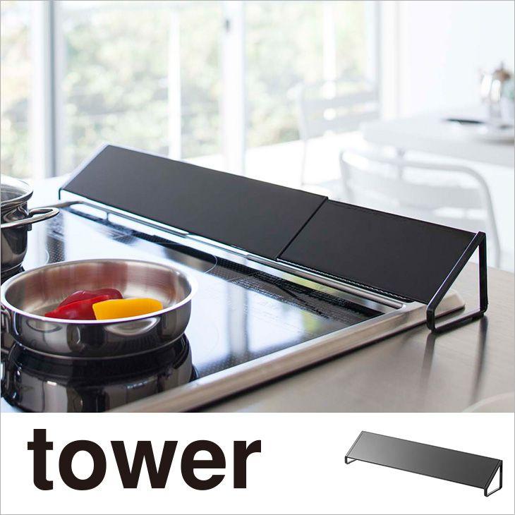 排気口カバー タワー(ブラック) th-4903208024556