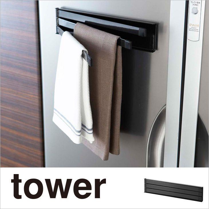 ふきん掛け マグネット布巾ハンガー タワー(ブラック) th-4903208024570