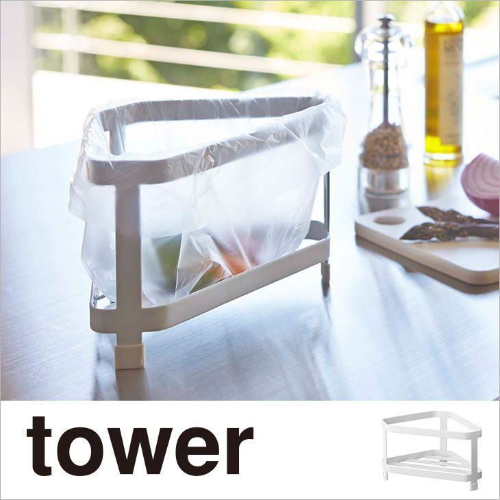 三角コーナー タワー(ホワイト) th-4903208027915