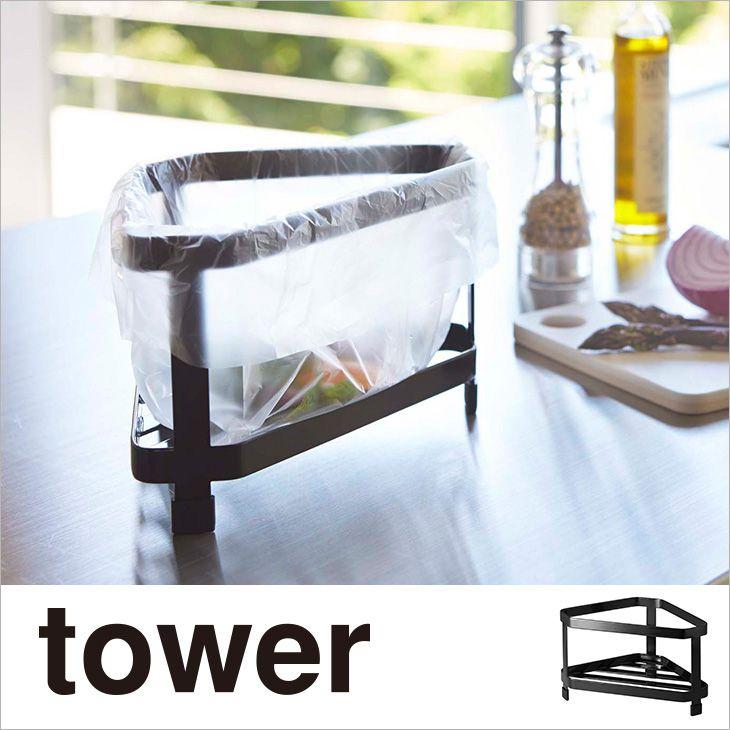 三角コーナー タワー(ブラック) th-4903208027922