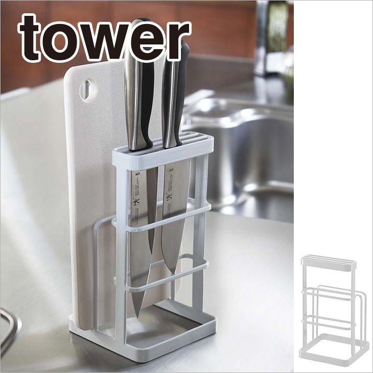 まな板&包丁スタンド カッティングボード&ナイフスタンド タワー(ホワイト) th-4903208067751