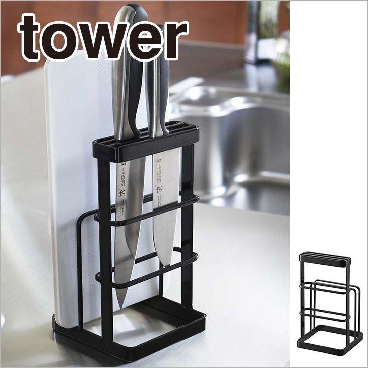 まな板&包丁スタンド カッティングボード&ナイフスタンド タワー(ブラック) th-4903208067768