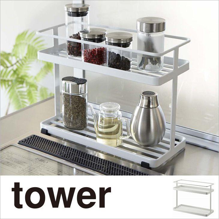 キッチンスタンド タワー(ホワイト) th-4903208067775