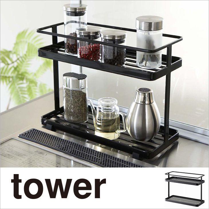 キッチンスタンド タワー(ブラック) th-4903208067782