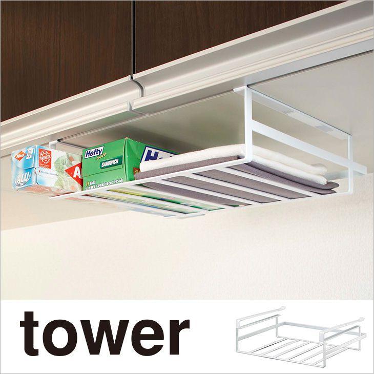 戸棚下収納ラック タワー L(ホワイト) th-4903208071116