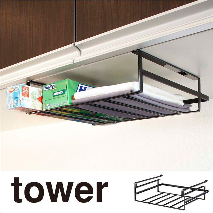 戸棚下収納ラック タワー L(ブラック) th-4903208071123