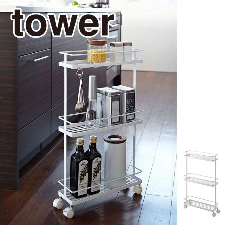 スリムキッチンワゴン タワー(ホワイト) th-4903208071512