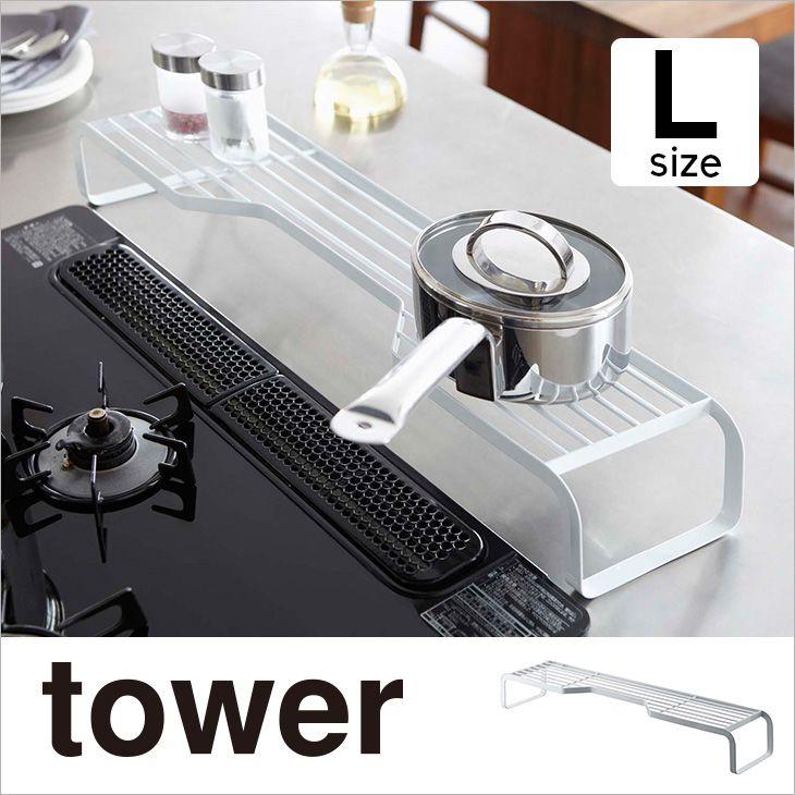 キッチンラック コンロ奥ラック タワー L(ホワイト) th-4903208072182