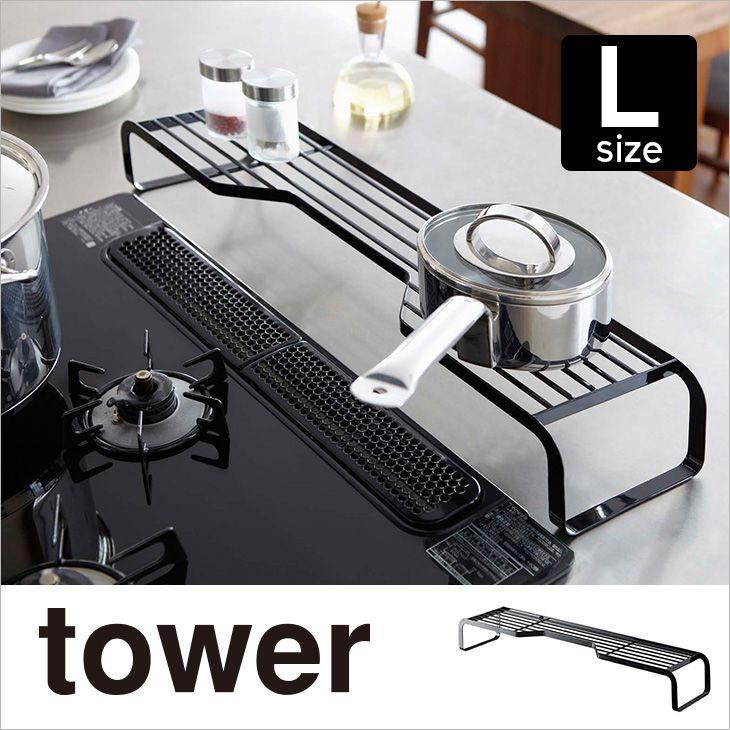 キッチンラック コンロ奥ラック タワー L(ブラック) th-4903208072199