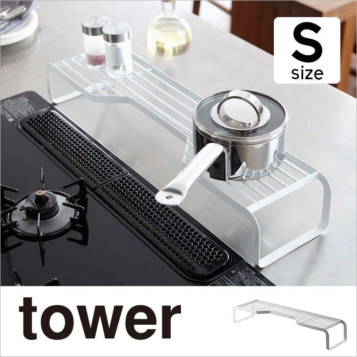 キッチンラック コンロ奥ラック タワー S(ホワイト) th-4903208072205