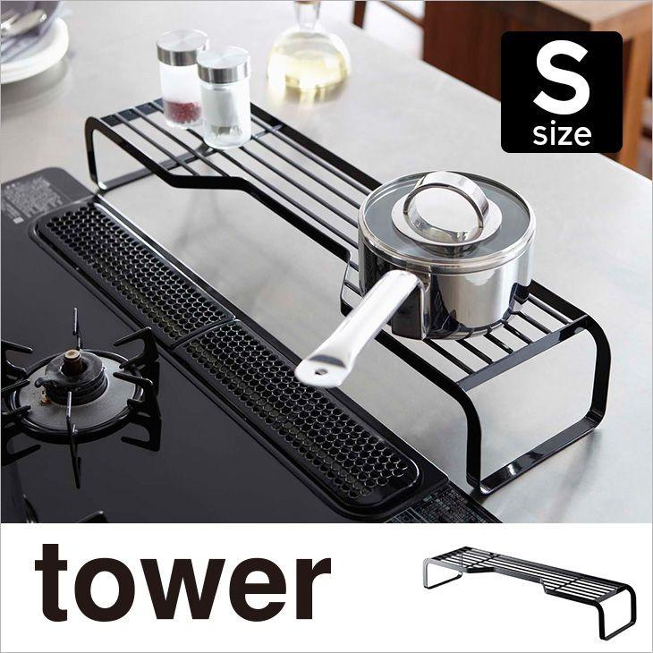 キッチンラック コンロ奥ラック タワー S(ブラック) th-4903208072212