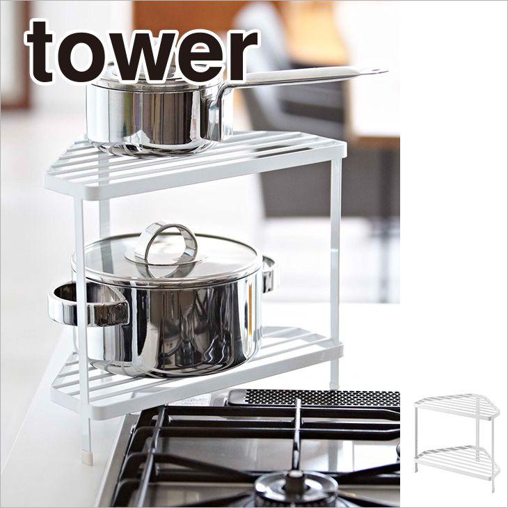 キッチンラック キッチンコーナーラック 2段 タワー(ホワイト) th-4903208074537