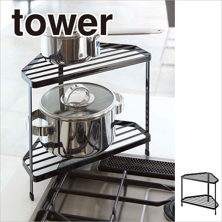キッチンラック キッチンコーナーラック 2段 タワー(ブラック) th-4903208074544