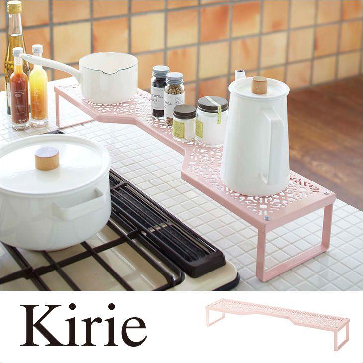キッチンラック コンロ奥ラック キリエ S(ピンク) th-4903208077767
