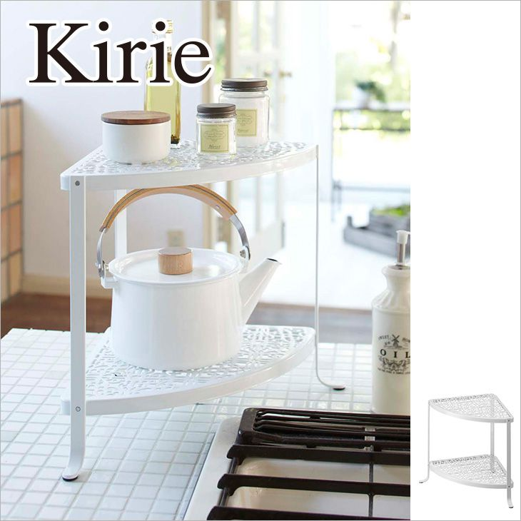 キッチンラック キッチンコーナーラック キリエ 2段(ホワイト) th-4903208076555