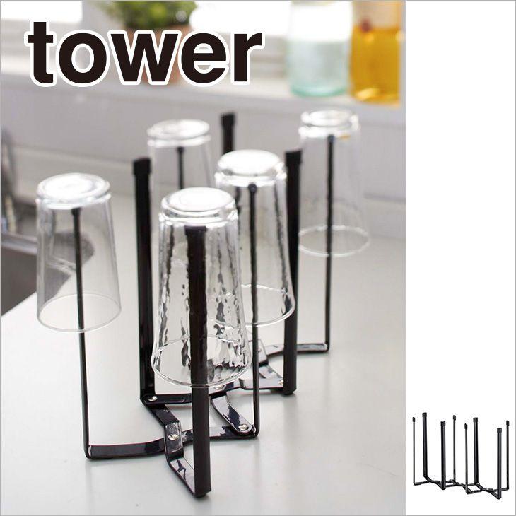グラススタンド キッチンエコスタンド ワイド タワー(ブラック) th-4903208078320