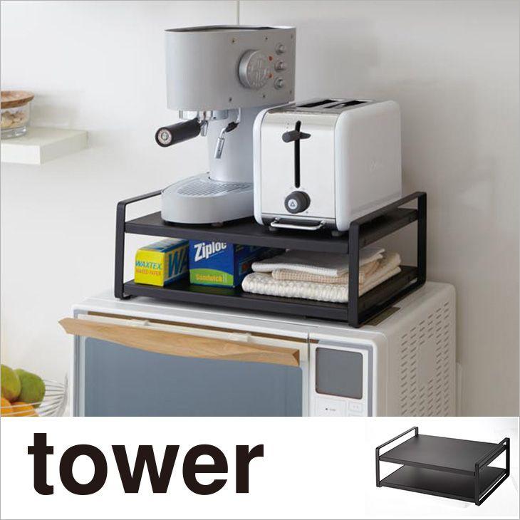 キッチンラック レンジ上ラック タワー(ブラック) th-4903208079396