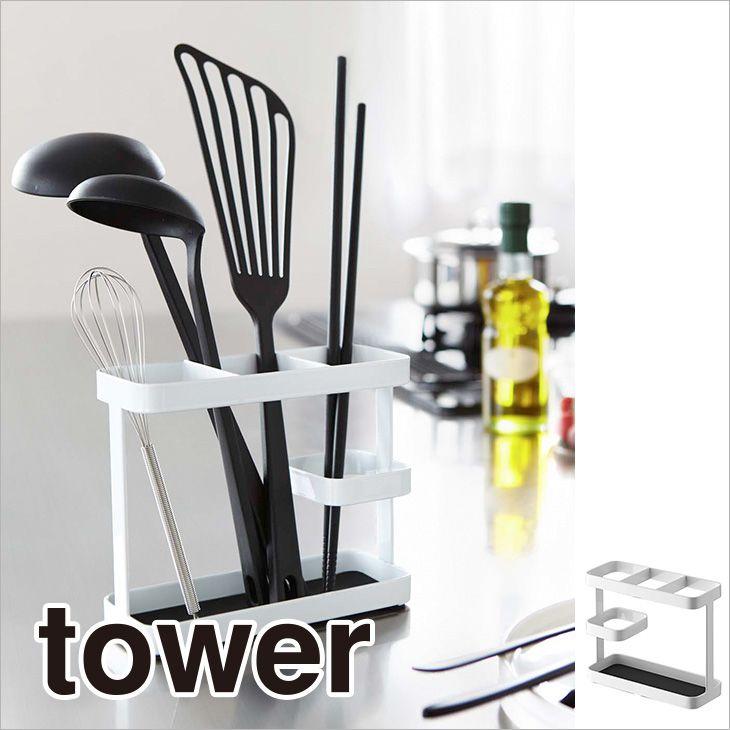 キッチンツールスタンド ツールスタンド ワイド タワー(ホワイト) th-4903208078412